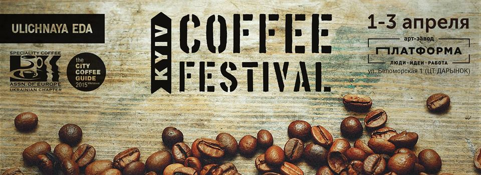 Kyiv Coffee Festival 2016