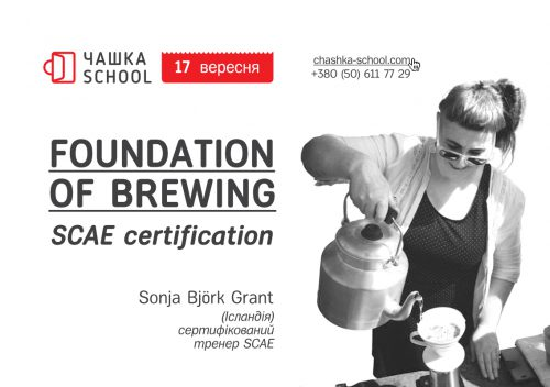 Foundation of Brewing